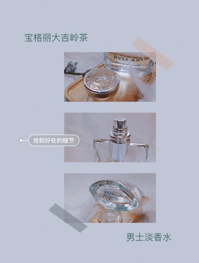 女生们爱用的男香——宝格丽大吉岭茶