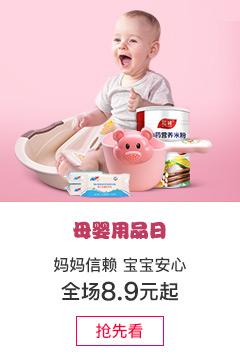 母婴用品日