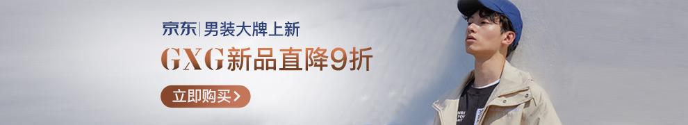 京东男装大牌上新