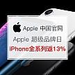 最后一天:Apple 超级品牌日 iPhone全系列独家返13%!