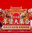 京东年货节:抢百亿红包补贴,把家电带回家