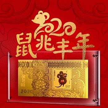 光大银行官方定制:2020年农历庚子年生肖金【金邮版】