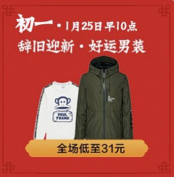 促销活动:唯品会 x 男装专场 春节不打烊 3折封顶