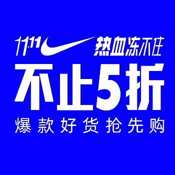 天猫 NIKE儿童官方旗舰店  不止5折!
