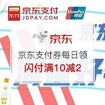 每天三场:领京东支付券 付款码10减1、闪付10减2