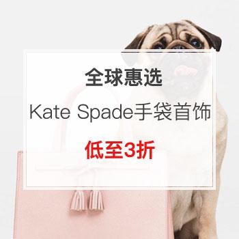 Kate Spade手袋首饰