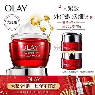 玉兰油OLAY面霜新生塑颜金纯系列明星大红瓶面霜50g